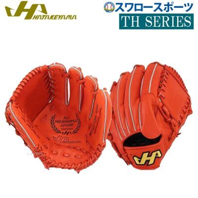 【即日出荷】 ハタケヤマ 軟式 グラブ 投手用 TH-071V