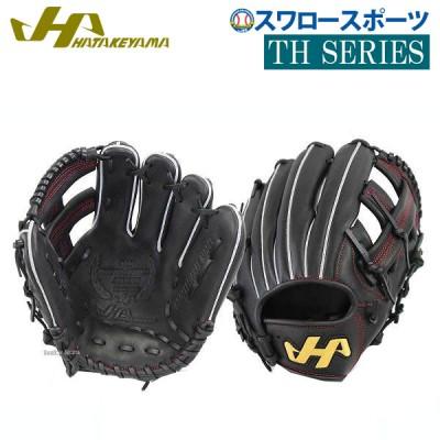 【即日出荷】 ハタケヤマ hatakeyama 野球 軟式 グローブ 一般 野球グローブ軟式大人 グラブ 内野手用 TH-076B