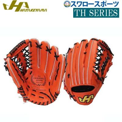 【即日出荷】 ハタケヤマ hatakeyama 軟式 グローブ グラブ 外野手用 TH-081V