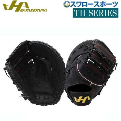 【即日出荷】 ハタケヤマ 軟式 ファースト ミット 一塁手用 TH-381B
