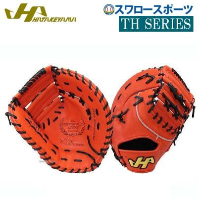 【即日出荷】 ハタケヤマ 軟式 ファースト ミット 一塁手用 TH-381V