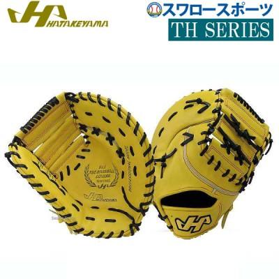 ハタケヤマ 軟式 ファースト ミット 一塁手用 TH-381Y
