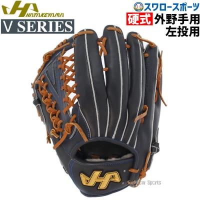 【即日出荷】 送料無料 ハタケヤマ hatakeyama 硬式 グローブ グラブ 外野用 外野手用 V SERIES V-97HB