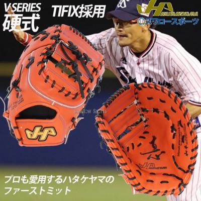 【即日出荷】 送料無料 ハタケヤマ hatakeyama 硬式 グローブ ファースト ミット 一塁手用 V SERIES V-F5HR