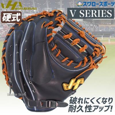 【即日出荷】 送料無料 ハタケヤマ hatakeyama 硬式 グローブ キャッチャー ミット 捕手用 V SERIES V-M8HB