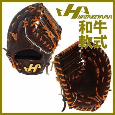 【即日出荷】 送料無料 ハタケヤマ 限定 和牛軟式 ファーストミット 一塁手用 WN-18F1
