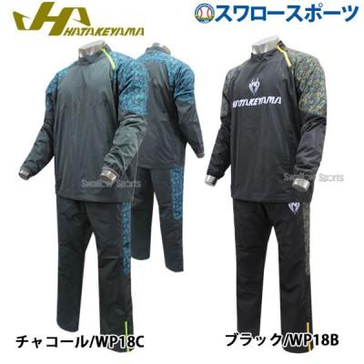 ハタケヤマ hatakeyama 限定 ウインド ピステ 長袖 上下セット HF-WP18