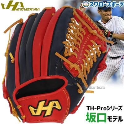 【即日出荷】 送料無料 ハタケヤマ hatakeyama 軟式 グローブ 一般 野球グローブ グラブ 外野用 坂口モデル TH-YS42