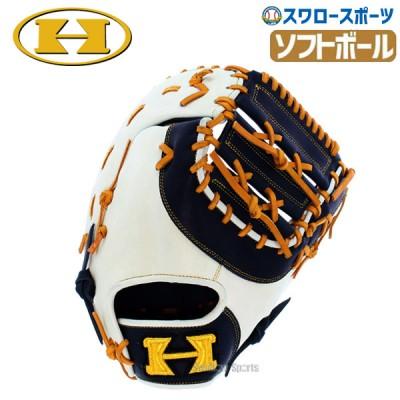 【即日出荷】 送料無料 ハイゴールド グラブ ソフトボール ベーシックシリーズ 一塁手用 捕手用 BSG-88F