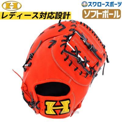 【即日出荷】 ハイゴールド グラブ ソフトボール ベーシックシリーズ 一塁手用 捕手用 兼用 BSG-89F