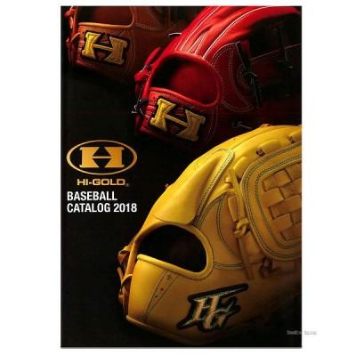 【即日出荷】 ハイゴールド 野球カタログ 2018年 cahigold18