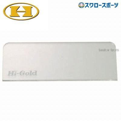 ハイゴールド 球審用 スクレーパー 審判 D-57