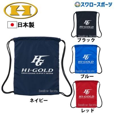 ハイゴールド ナップザック グラブ袋 HB-NZ