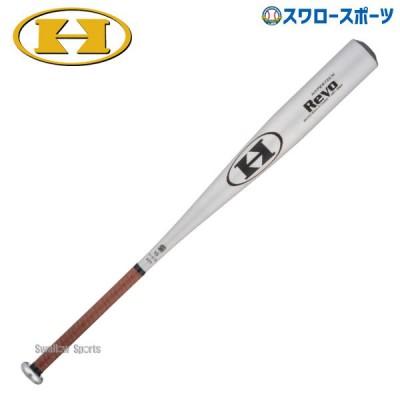 【即日出荷】 送料無料 ハイゴールド 硬式 バット ハイパーテックシリーズ 金属製 HBT-3983S