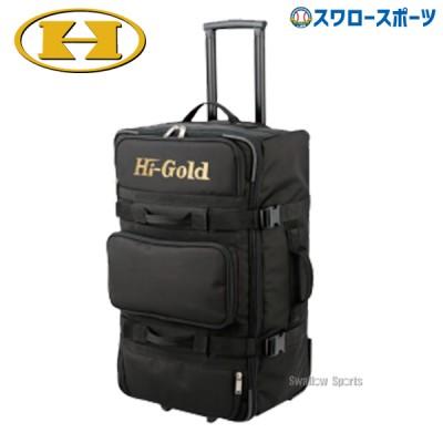 ハイゴールド HI-GOLD 遠征バッグ ギアバッグ(キャスター付き) HHC-C800R