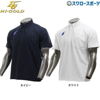 ハイゴールド ポロシャツ ドライ ドライポロシャツ HPL-2023 HI-GOLD