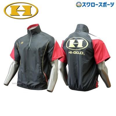 ハイゴールド ハーフジップ ブルゾン 半袖 ジャケット HRD-M5221