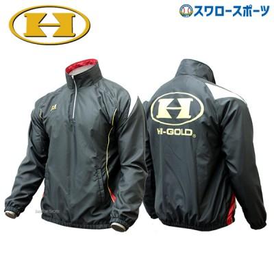 ハイゴールド ハーフジップ ブルゾン 長袖 ジャケット HRD-M5721