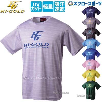 ハイゴールド オリジナル Tシャツ 昇華 ウェア HT-101 HI-GOLD