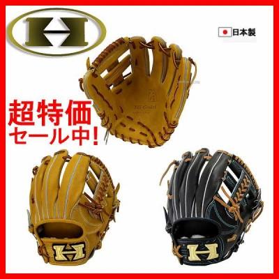 【即日出荷】 ハイゴールド 硬式 グローブ グラブ 心極 和牛 内野手用 (浅型) 二塁手・ショート用 KKG-1146
