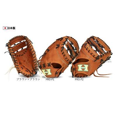 ハイゴールド 硬式 ミット 日本製 心極 和牛 一塁手用 KKG-114F 硬式ミット