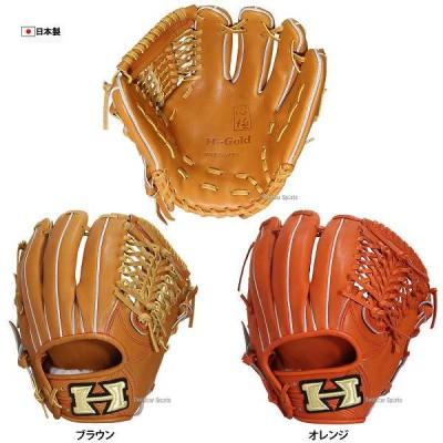 【即日出荷】 ハイゴールド 硬式 グローブ グラブ 心極 二塁手・オールポジション用 KKG-1155 グローブ 硬式 二塁手・オールポジション用 HI-GOLD 【Sale】 野球用品 スワロースポーツ