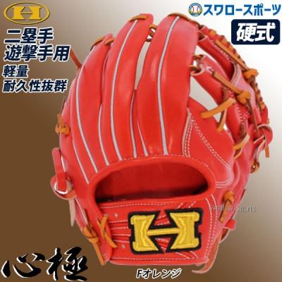 【即日出荷】 ハイゴールド 硬式 グラブ 二塁手 遊撃手用 心極 KKG-1164