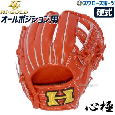 【即日出荷】 ハイゴールド 硬式 グラブ 心極 三塁手 オールポジション用  KKG-1165