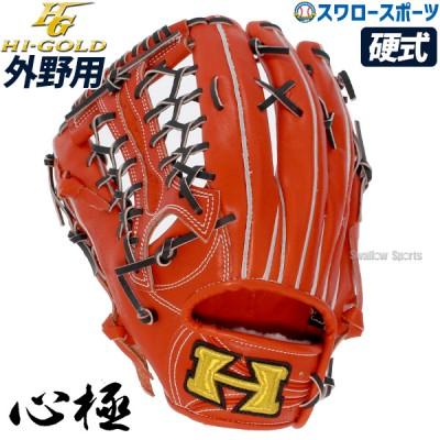 【即日出荷】 ハイゴールド 硬式 グラブ 心極 外野手用 KKG-1168