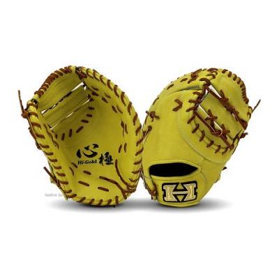 ハイゴールド 軟式 ファーストミット 心極 一塁手用 KKG-741F グローブ 軟式 ファーストミット HI-GOLD 野球用品 スワロースポーツ□ng