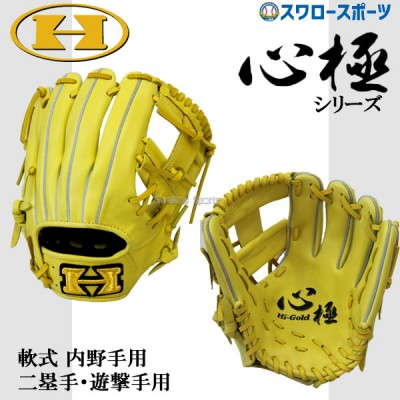 ハイゴールド 軟式 グローブ 内野手用 グラブ 心極 二塁手・遊撃手用 KKG-7514