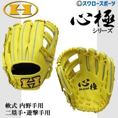 ハイゴールド 軟式 グローブ 内野手用 グラブ 心極 二塁手・遊撃手用 KKG-7516