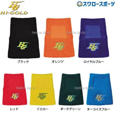 ハイゴールド HI-GOLD リストバンド アクセサリー  片手 LBR-200