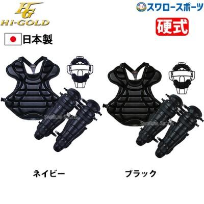 ハイゴールド 硬式用 防具 3点セット キャッチャー防具 MPL-150