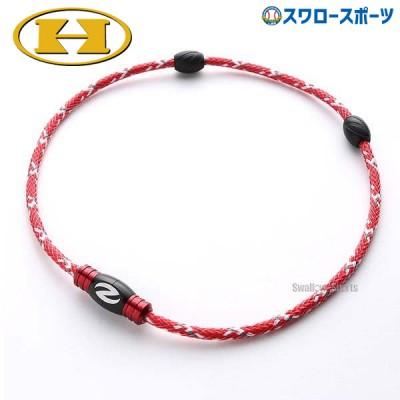 ザオラル リカバリー ネックレス レッド ブラック(2色) N13114 野球用品 スワロースポーツ