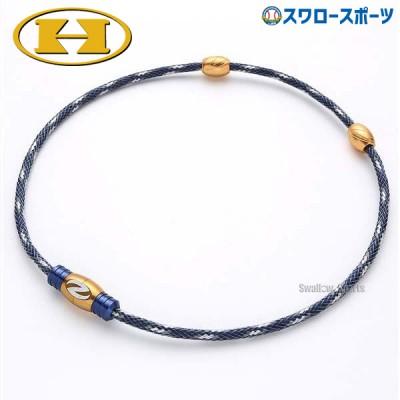 ザオラル リカバリー ネックレス ネイビー ゴールド(2色) N13214 野球用品 スワロースポーツ