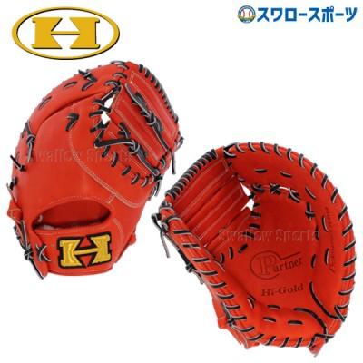 【即日出荷】 ハイゴールド 限定 硬式 一塁手用 ファーストミット NPF-100
