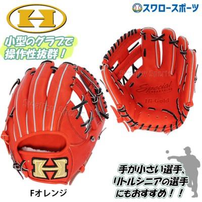 【即日出荷】 送料無料 ハイゴールド HI-GOLD 限定 硬式グローブ グラブ 内野手用 一般・少年兼用 NPG-806K