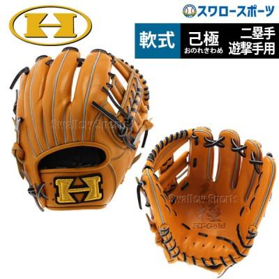 【即日出荷】 ハイゴールド 軟式 グローブ グラブ 己極 二塁手 遊撃手用 OKG-6024 右投げ用