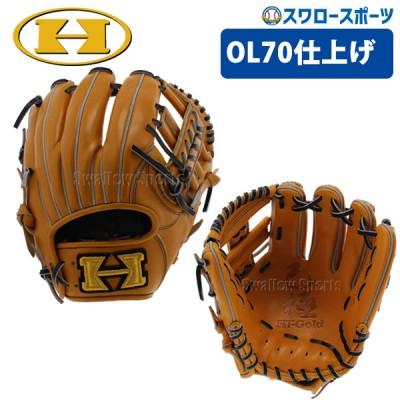 【即日出荷】 ハイゴールド 軟式グローブ グラブ 己極 二塁手 遊撃手用 (グラブ柔軟剤加工済) OKG-6024OL70