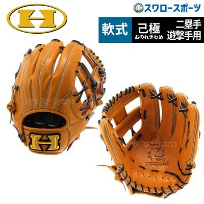 【即日出荷】 ハイゴールド 軟式 グローブ グラブ 己極 二塁手 遊撃手用 OKG-6026 右投げ用