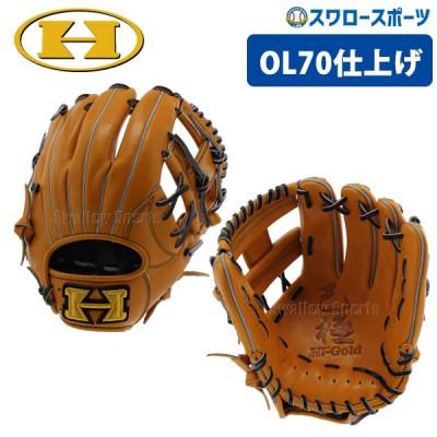【即日出荷】  ハイゴールド 軟式グローブ グラブ 己極 二塁手 遊撃手用 (グラブ柔軟剤加工済) OKG-6026OL70
