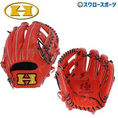 【即日出荷】 ハイゴールド 軟式 グローブ グラブ 己極 二塁手 遊撃手用 OKG-6124 右投げ用