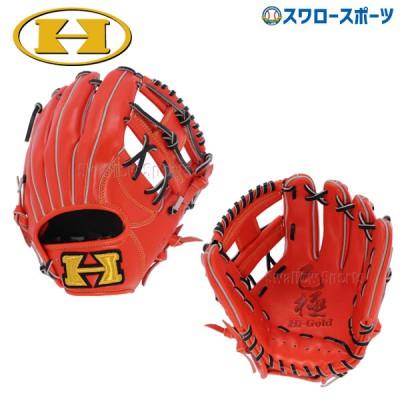 【即日出荷】 ハイゴールド 軟式 グローブ グラブ 己極 二塁手 遊撃手用 OKG-6126 右投げ用