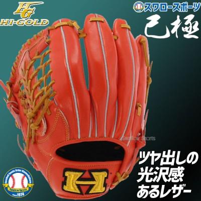 【即日出荷】 ハイゴールド Hi-Gold 軟式 グローブ グラブ 己極  三塁手・オールポジション用 OKG-6435