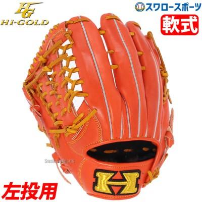 【即日出荷】 ハイゴールド Hi-Gold 軟式 グローブ グラブ 己極  外野手用 OKG-6438