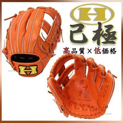 ハイゴールド 軟式 グローブ 内野手用 グラブ 己極 三塁手用 オールポジション用 OKG-6715