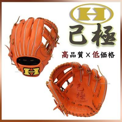 【即日出荷】 ハイゴールド 軟式 グローブ 内野手用 グラブ 己極 二塁手 遊撃手用 OKG-6716