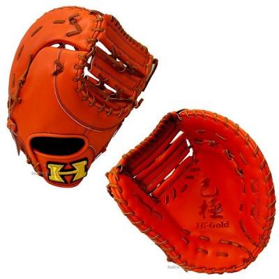ハイゴールド 軟式 ファーストミット 一塁手用 己極 OKG-671F