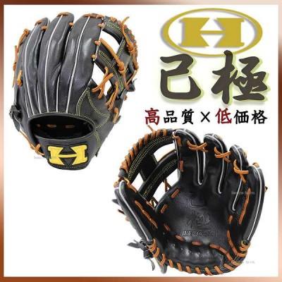 ハイゴールド 軟式 グローブ 内野手用 グラブ 己極 二塁手 遊撃手用 OKG-6816